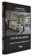 Four Seasons: історія бізнес-філософії компанії
