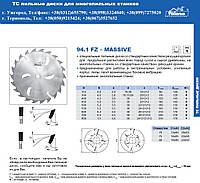 Пилы дисковаые твердосплавные для многопильных, продольнообрезных, брусовочных станков 94.1 FZ-MASSIVE Pilana