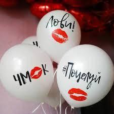 Латексные воздушные шары для любимых с надписями, сердца