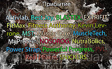 Поступление: Activlab, Best Joy, BLASTEX, EXTRIFIT, FitMax, Fitness Authority, Kevin Levrone, MST, Muscle Care, MuscleTech, MyProtein, NOSOROG, NutraBolics, Power Strap, Powerful Progress, PVL, Real Pharm, SNICKERS.