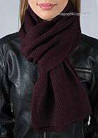 Красивый вязаный шарф S-38 цвет марсала