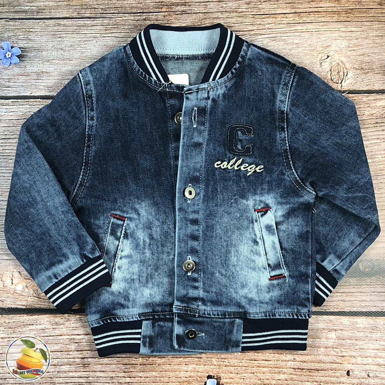 Джинсовая куртка для мальчика Размеры: 104 см (8917)