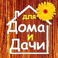 Для дому і дачі