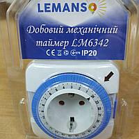 Розетка-таймер суточний Lemanso LM-6342 (696)  на 48 программ