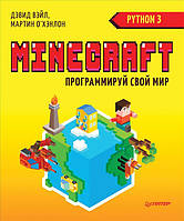 Minecraft. Программируй свой мир. Вэйл Дэвид.