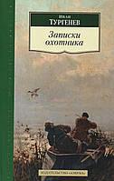 Записки охотника (ШБ). Иван Тургенев