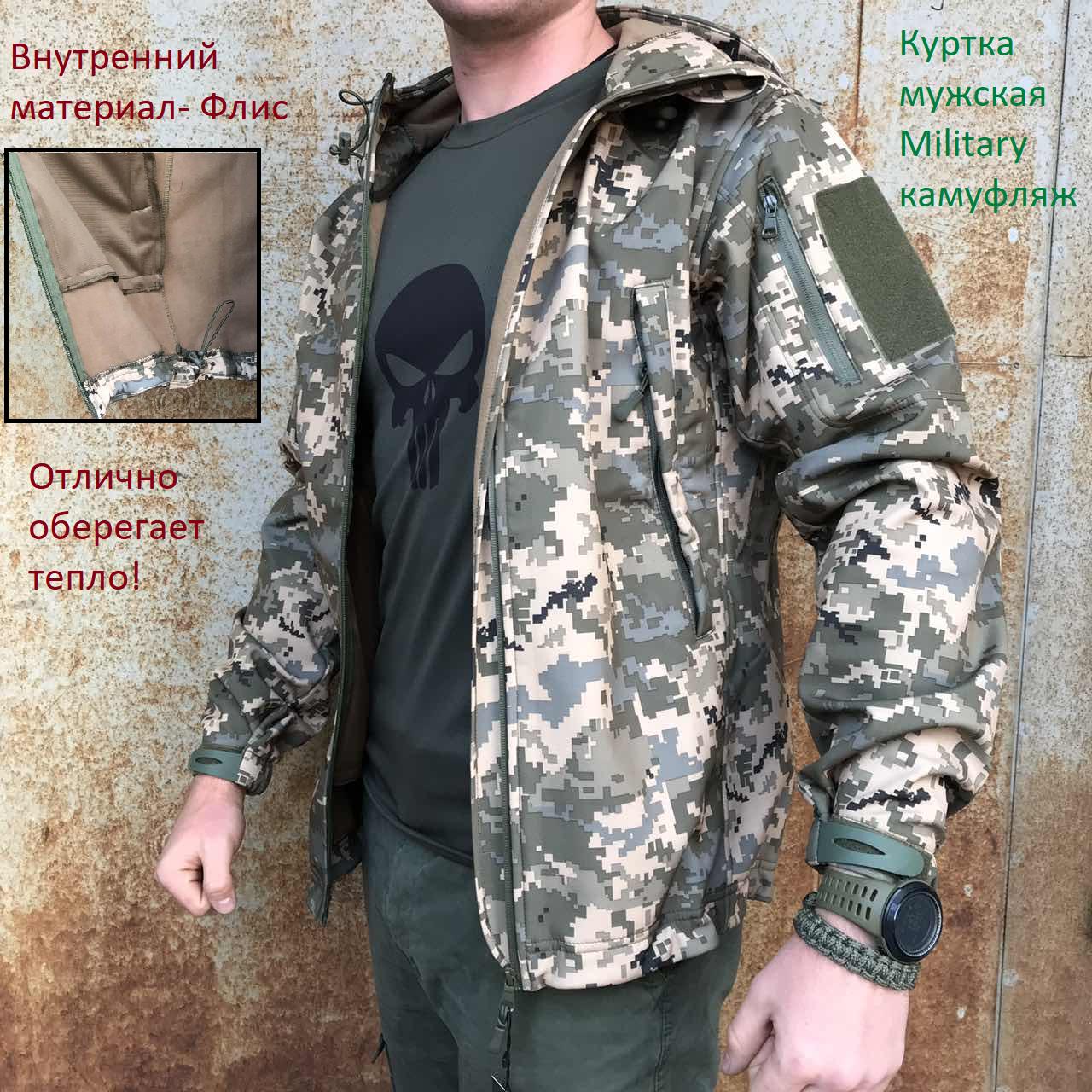 Куртка мужская Military soft shell піксель