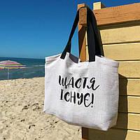 Пляжная сумка Щастя існує!