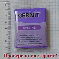 """Полимерная глина """"CERNIT-OPALINE"""" 56 г ФИОЛЕТОВЫЙ, 900"""