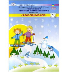 Робочий зошит Кейсбук Я досліджую світ 1 клас Частина 2 Андрусенко І. В. та ін.
