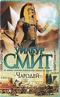 ЧародейСмит У