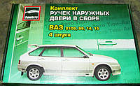 Ручки двери наружные евроручки  Ваз 2109,21099,2114,2115 Евро Тюн-Авто (к-кт 4шт) Россия