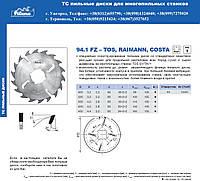 Пилы дисковаые твердосплавные для многопильных, продольнообрезных, брусовочных станков 94.1 FZ - TOS, Pilana
