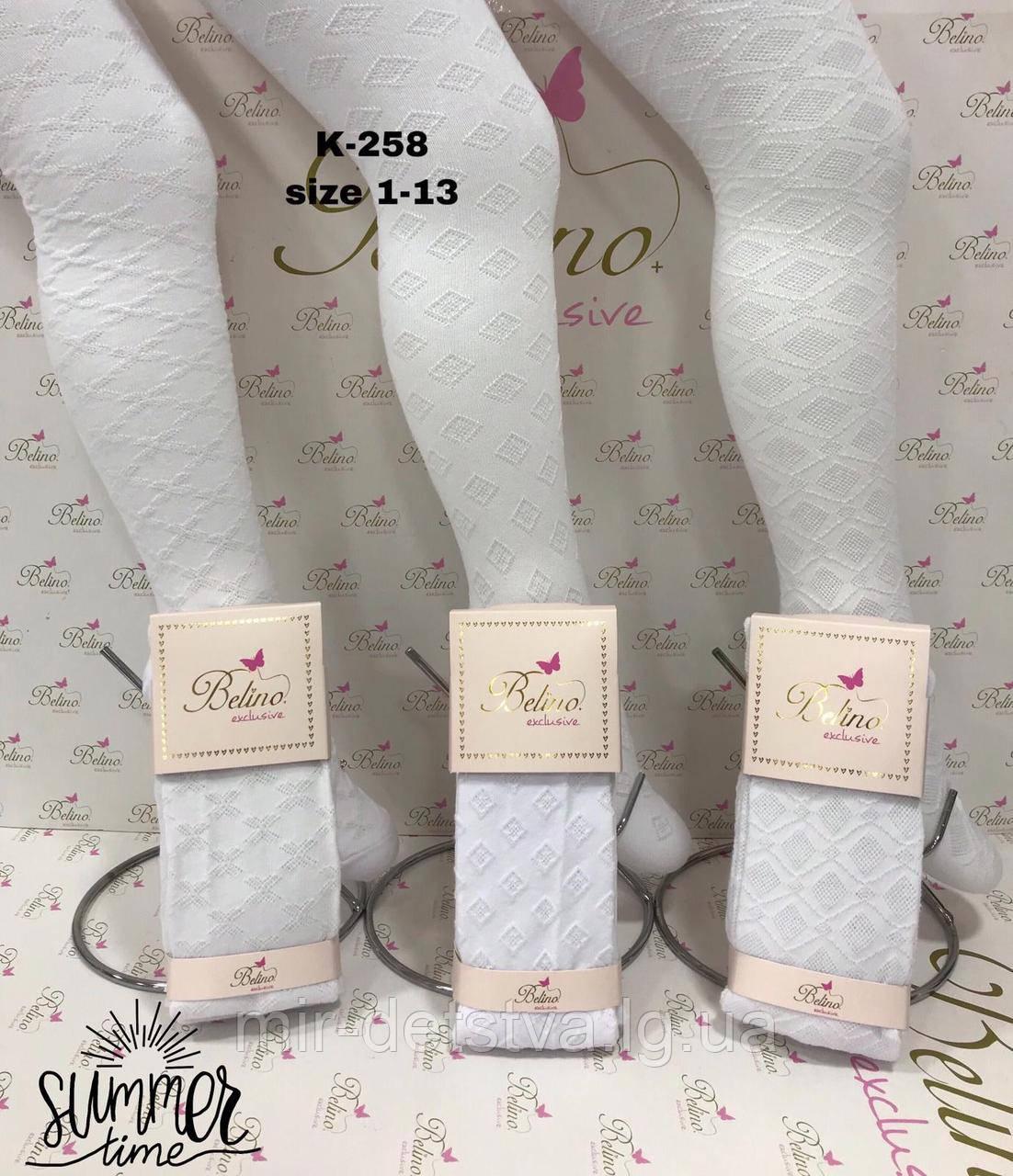 Ажурные белые колготки для девочек оптом, Турция ТМ Belino р.7-8 лет (122-128 см) ост.1 шт