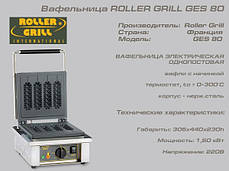 Апарат корн-дог ROLLER GRILL GES 80, фото 2
