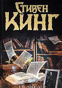 Книги Стівена Кінга