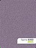 Ткань для рулонных штор А 915