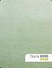 Ткань для рулонных штор А 918