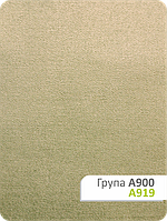 Ткань для рулонных штор А 919