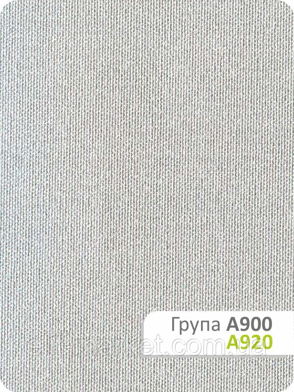 Ткань для рулонных штор А 920