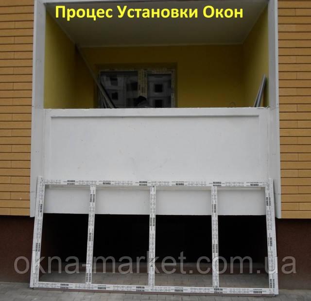 Остекление балкона Вышгород недорого