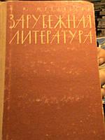 Муравьёва Н.И. Зарубежная литература. Пособие для учащихся. К., 1964.