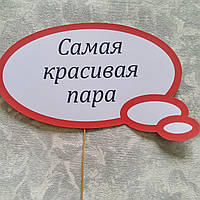 Таблички с надписями на палочке, фото 1