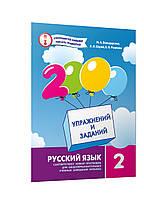 Русский язык 2 кл 2000 упражнений и заданий