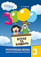 Українська мова 3 кл 3000 вправ та завдань