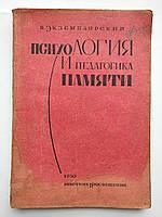 1930 Психология и педагогика памяти В.Экземплярский
