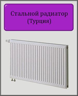 Стальной радиатор DL 300х1000 11 типа нижнее подключение