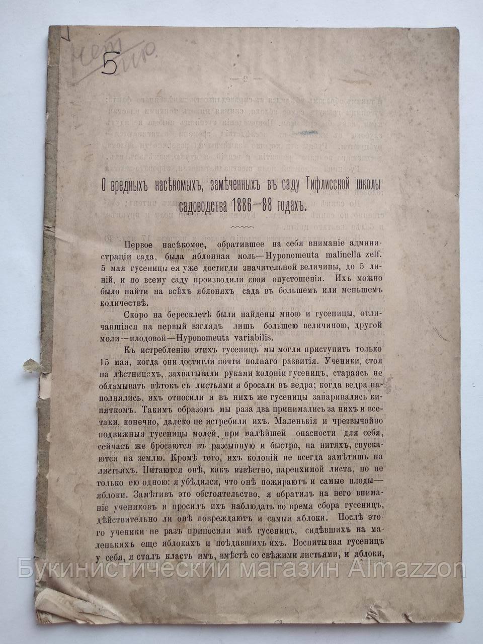О вредных насекомых, замеченных в саду Тифлисской школы садоводства 1886-88 годах. Оттиск