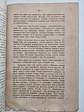 О вредных насекомых, замеченных в саду Тифлисской школы садоводства 1886-88 годах. Оттиск, фото 3