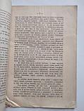 О вредных насекомых, замеченных в саду Тифлисской школы садоводства 1886-88 годах. Оттиск, фото 5