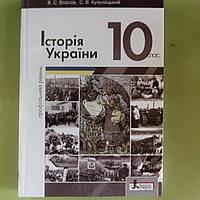 Історія України 10 клас підручник (профільний рівень)