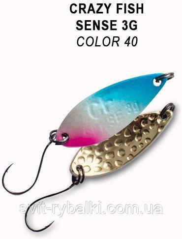 Колеблющаяся блесна Crazy Fish SENSE-3g 40
