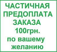 ЧАСТИЧНАЯ ПРЕДОПЛАТА ЗАКАЗА 100,00грн.