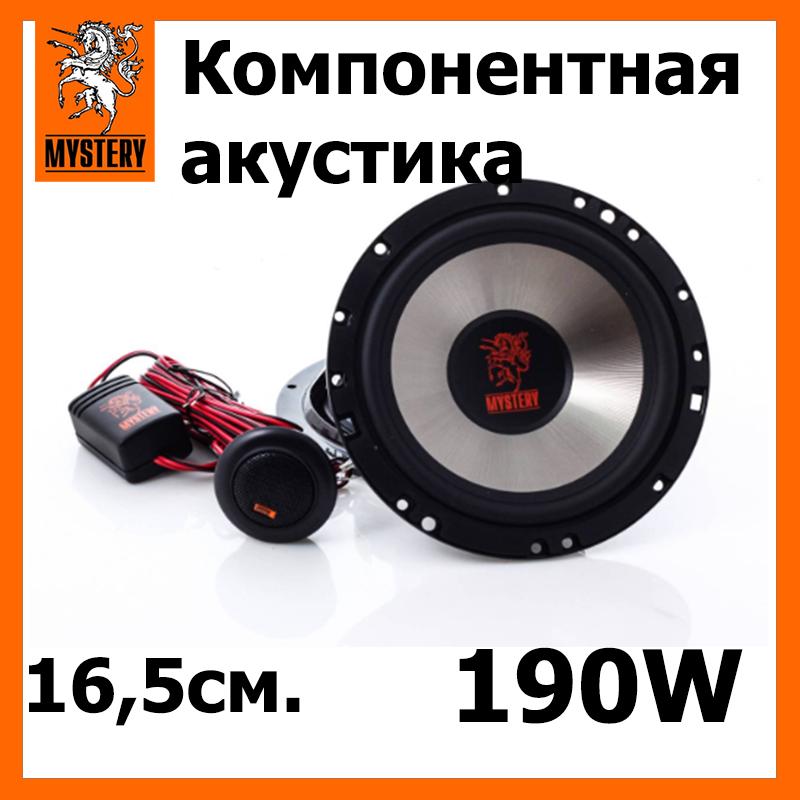 Акустика для авто 2к Mystery MJ 650 (16,5 см, 2-х компонент., 60/190 Вт, кроссовер)