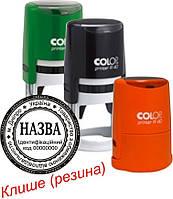Изготовление печати ООО, ЧП, АО (Виготовлення печатки ТОВ, ПП, АТ)