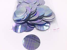 Пайетки круглые большие 50 мм 100 г хамелеон = 150 штук
