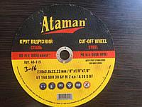 Круг отрезной Ataman 230*3*22 по металлу