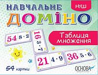 НУШ Навчальне доміно «Таблиця множення», фото 1