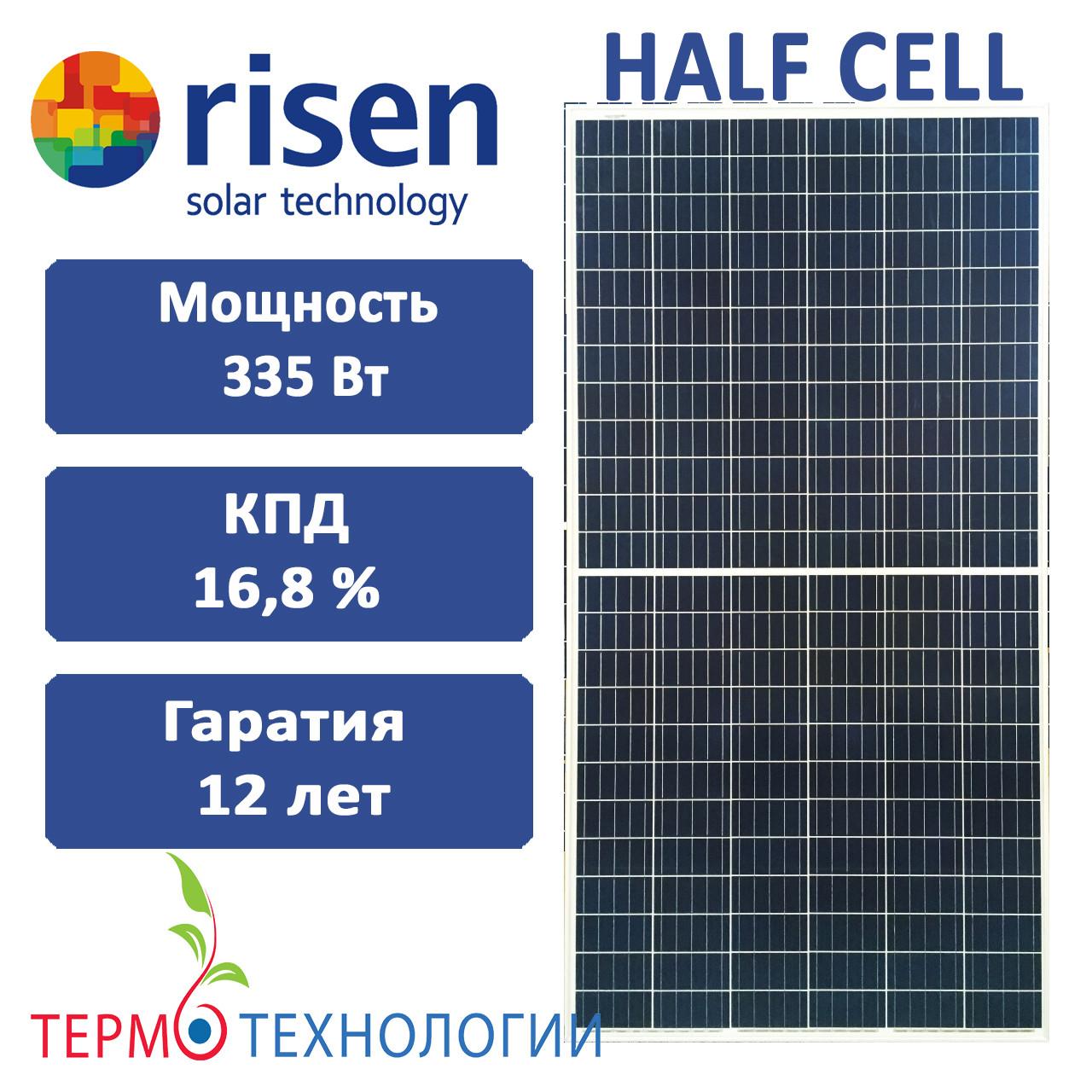 Солнечная батарея Risen 335 Вт Half Cell, Poly