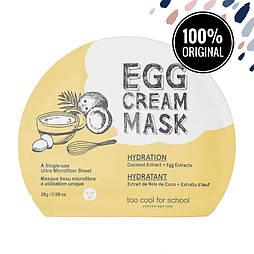 Увлажняющая тканевая маска для лица с яичным экстрактом TOO COOL FOR SCHOOL Egg Cream Mask Hydration