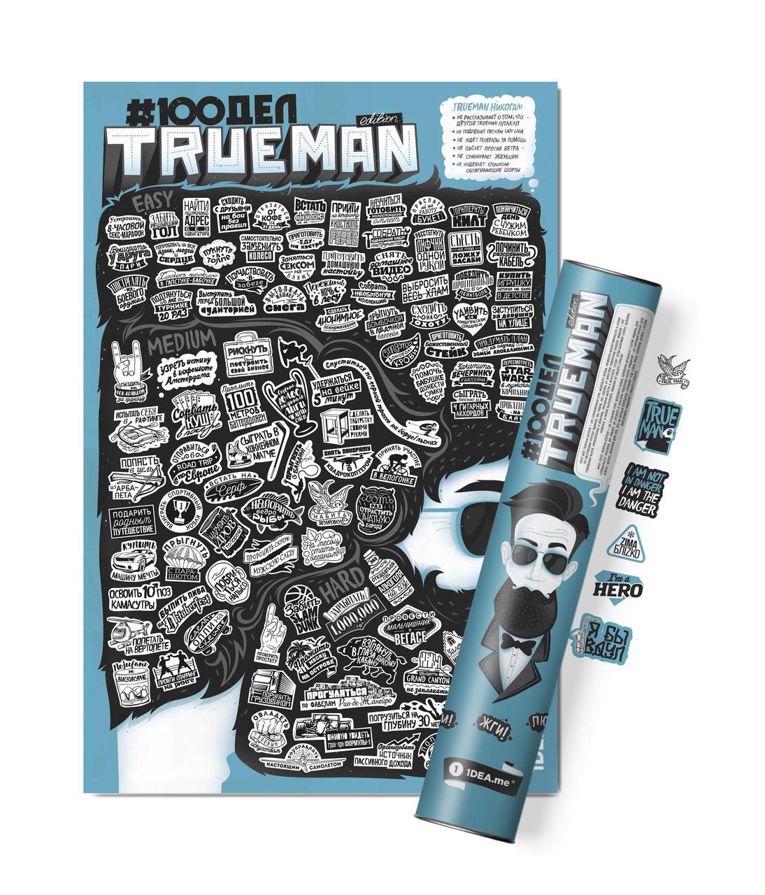 Скретч-плакат постер на стену 100 дел настоящий мужчина True Man Edition