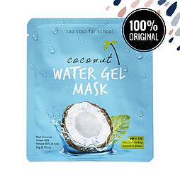 Маска для лица с экстрактом кокосовой воды TOO COOL FOR SCHOOL Coconut Water Gel Mask