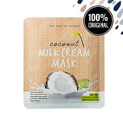 Маска для лица с экстрактом кокосового молока TOO COOL FOR SCHOOL Coconut Milk Cream Mask