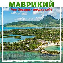 МАВРИКИЙ - Специальное предложение от Four Seasons Resort Mauritius at Anahita 5*!