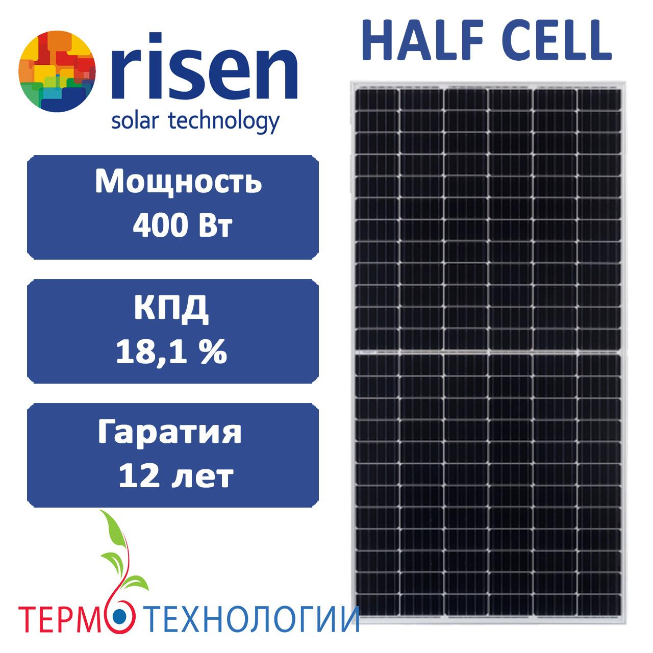 Солнечная батарея Risen 400 Вт Half Cell, Mono