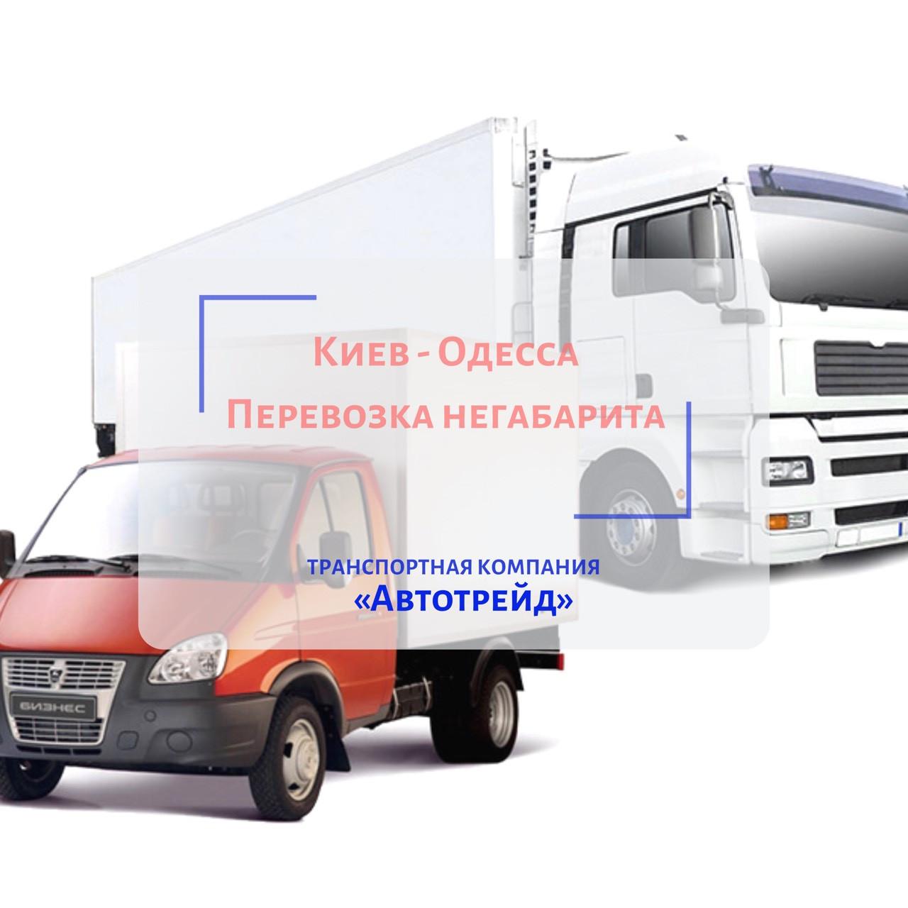 Перевозка негабаритного оборудования Киев - Одесса. Заявка